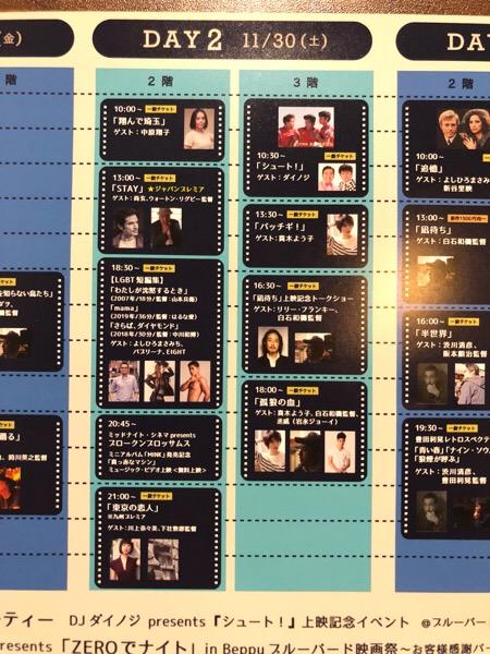 別府ブルーバード劇場映画祭のタイムスケジュール