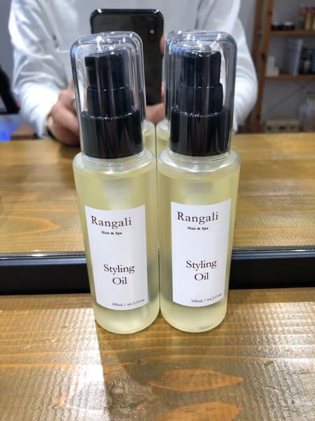 Rangaliスタイリングオイル