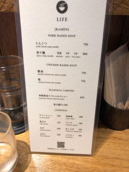 大分県別府市 ラーメン屋【ヌードルファクトリーライフ】メニュー